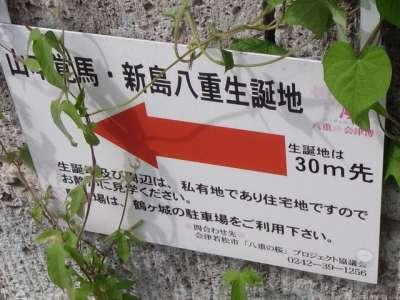 山本覚馬・八重 生誕地