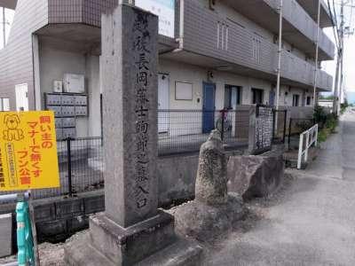 殉節越後長岡藩士の墓入口