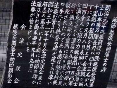 殉節越後長岡藩士の碑
