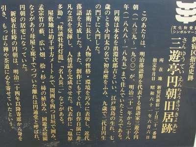 三遊亭円朝旧居跡