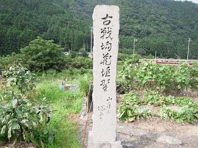 下蔵垣合戦地(兵庫県養父市大屋)