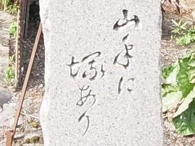 下蔵垣合戦地の碑(養父市 大屋 下蔵垣)