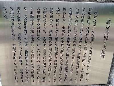 藤堂高虎ゆかりの郷碑(兵庫県養父市大屋 あゆ公園)