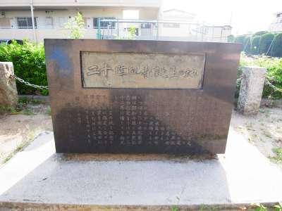 二十世紀梨誕生の地 碑