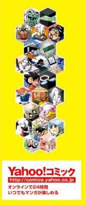 ファンブル5 カバー3