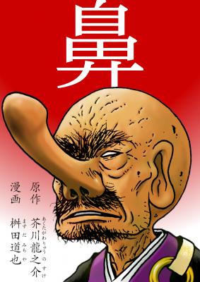 『鼻』 表紙