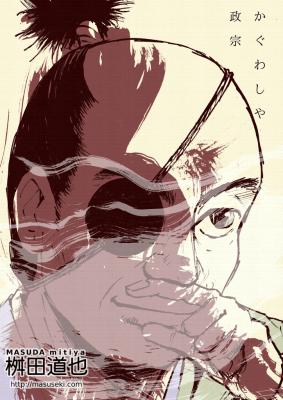 『かぐわしや政宗』描き下ろし表紙