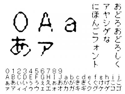 MMF古印体_かな