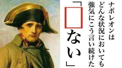 ナポレオンはどんな状況においても強気にこう言い続けた「ホニャララない」