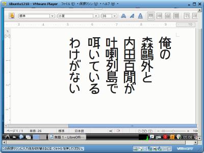 2012-12 JIS一次・二次以外の漢字のサンプル ubuntu